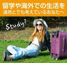 留学や海外での生活を漠然とでも考えているあなたへ
